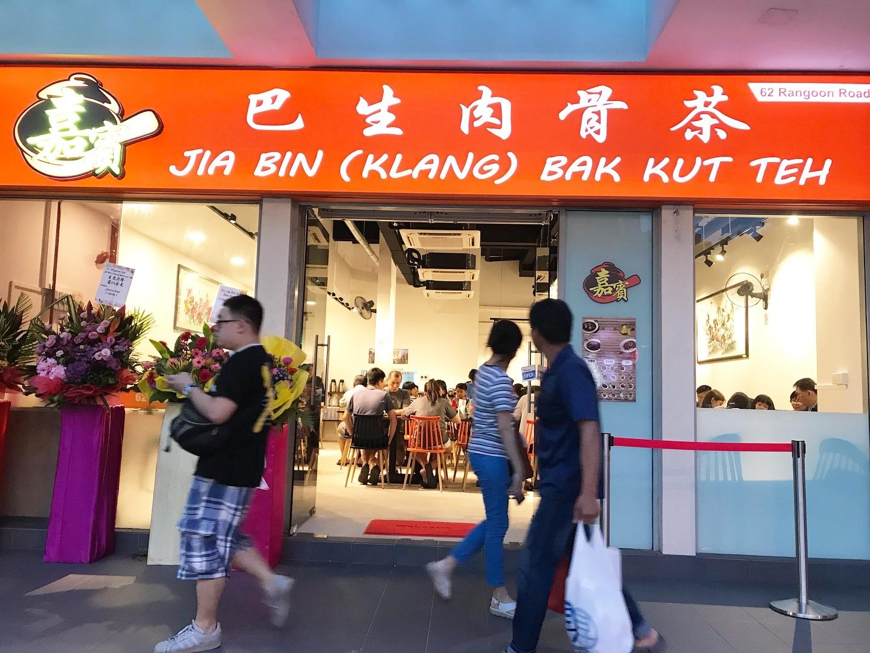 Jia Bin Bak Kut Teh Front Store